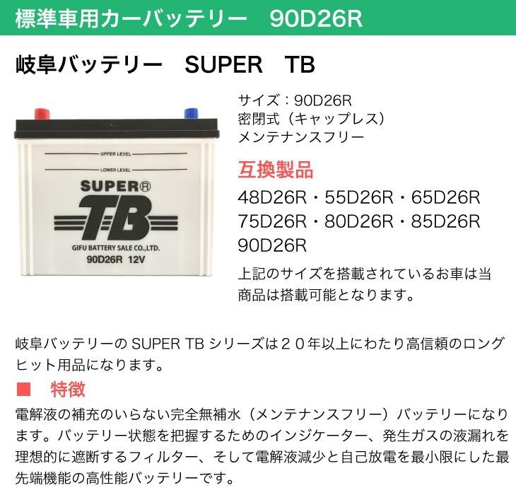 標準車用カーバッテリー 90D26R