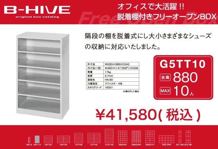 G5TT10詳細