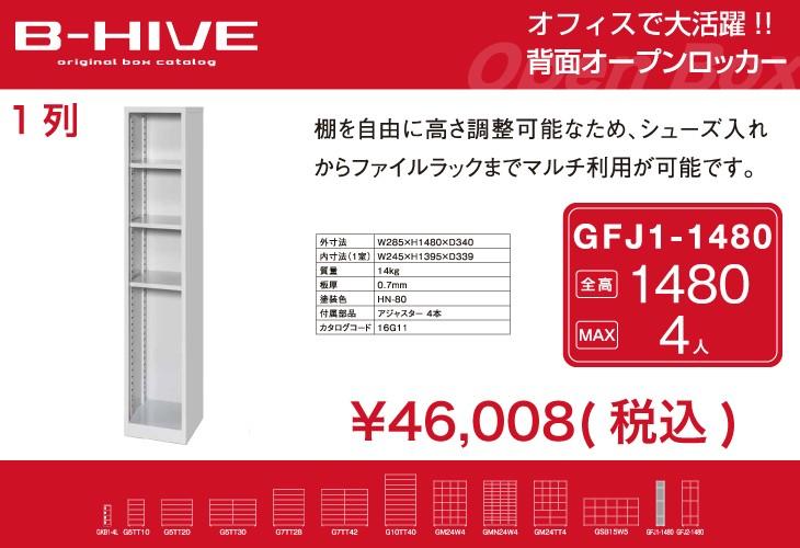 GFJ1-1480詳細