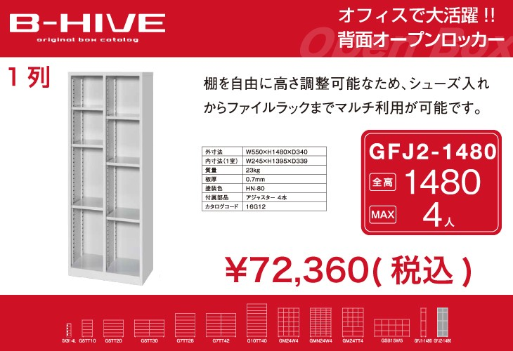 GFJ2-1480詳細