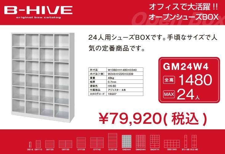GM24W4詳細
