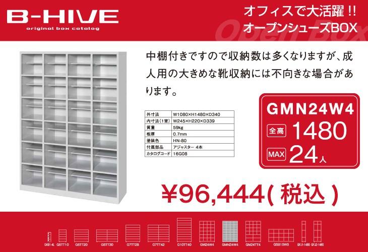 GMN24W4詳細