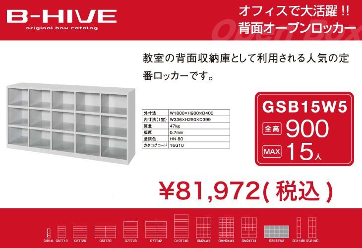 GSB15W5詳細