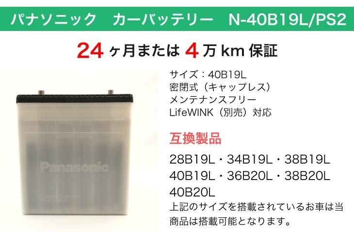標準車用カーバッテリー GB-40B19L