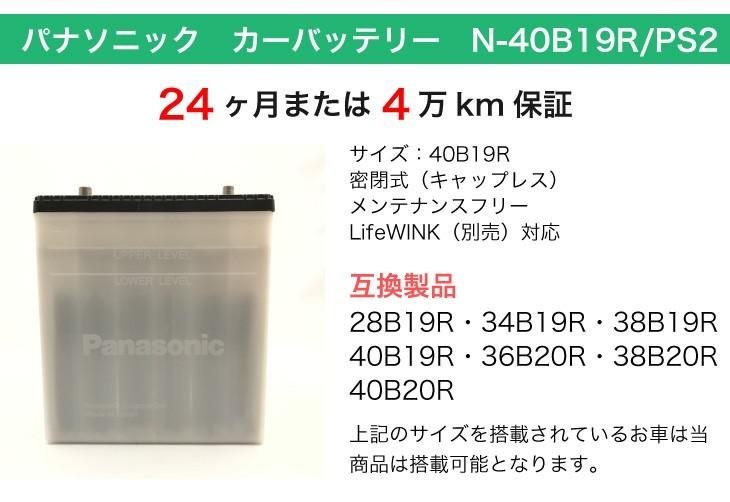 標準車用カーバッテリー 40B19R