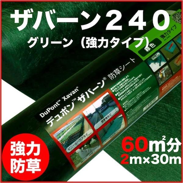 防草シートザバーン240 2m幅30m巻