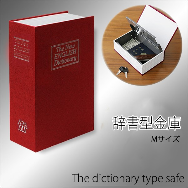 辞書型金庫 Mサイズ