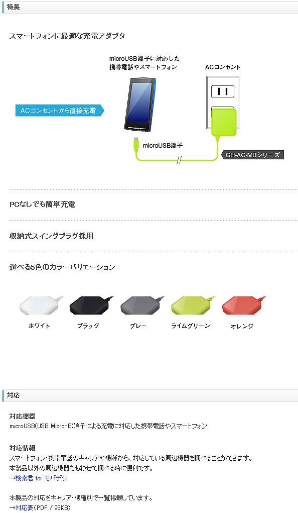 携帯電話・スマートフォン用、充電アダプタ(GH-AC-MB)