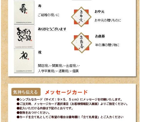 ラッピング&メッセージカード