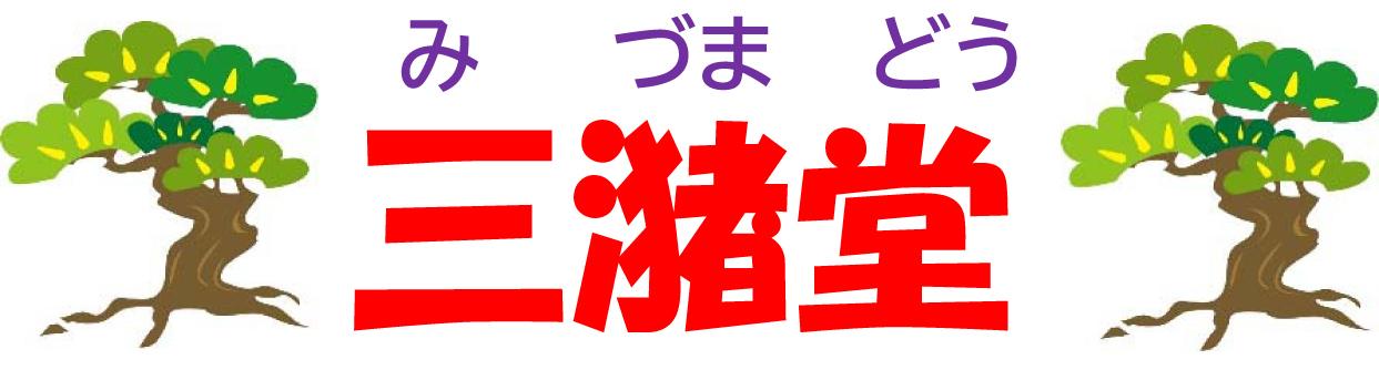 三潴堂 ロゴ