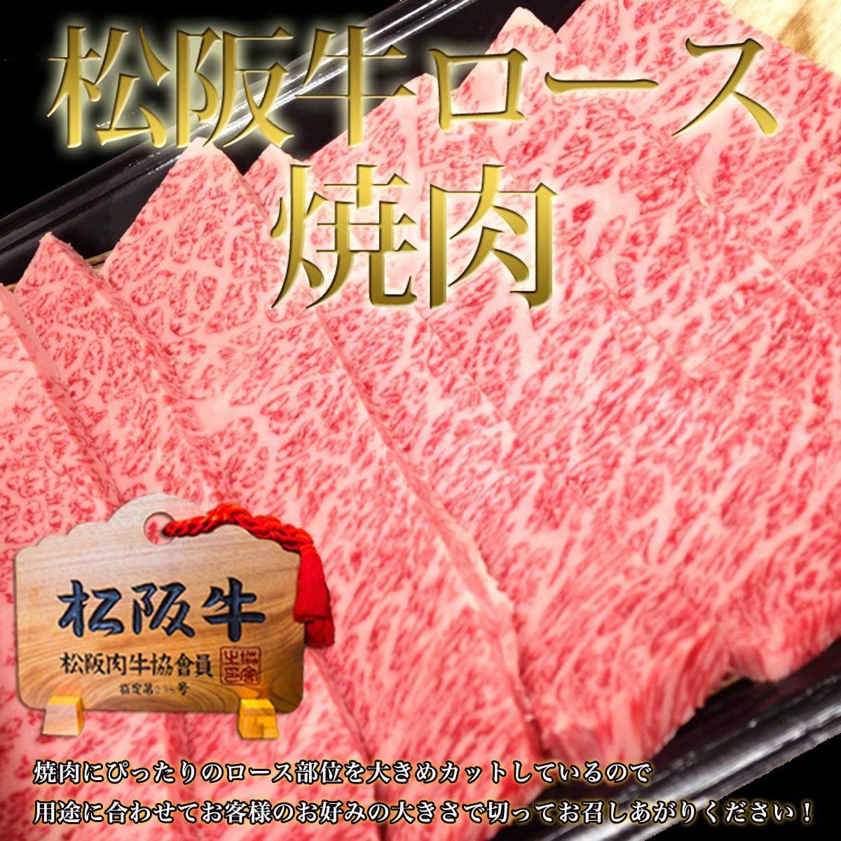 ロース焼肉+特選