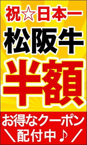 松阪牛まつり