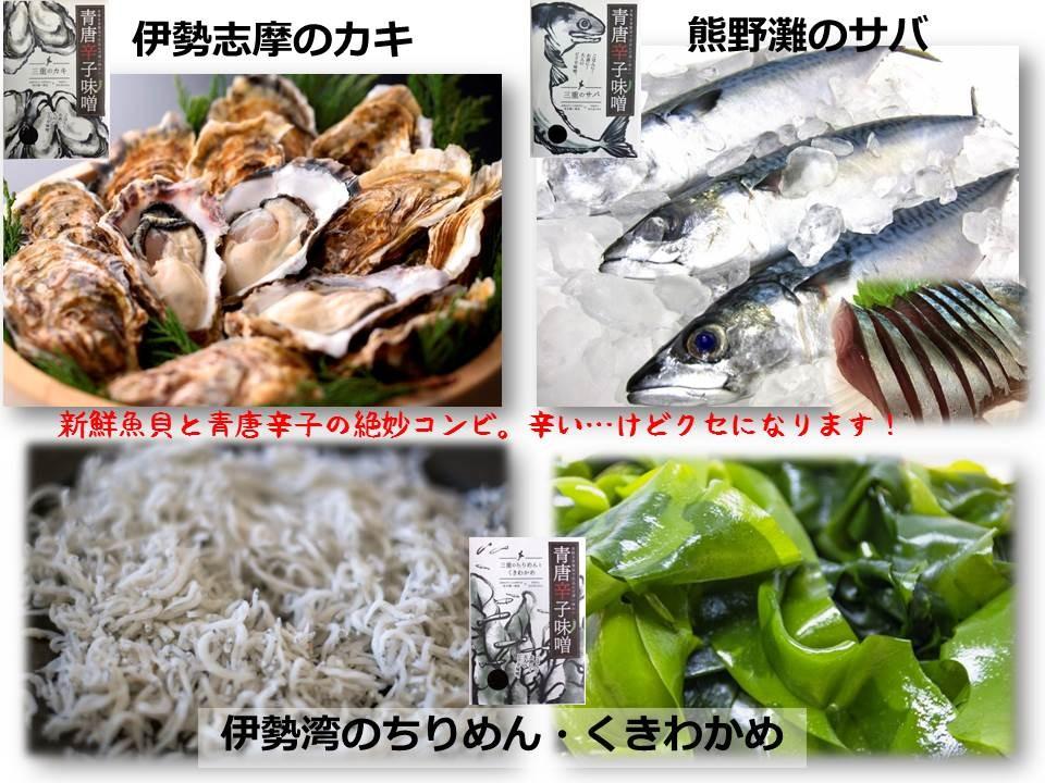 新鮮魚介と商品