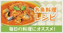 お魚料理レシピ