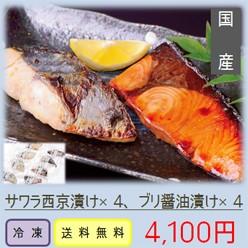 天然漬け魚