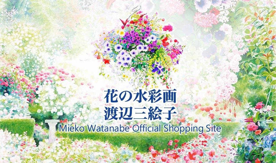 渡辺三絵子 花の水彩画