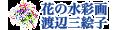 渡辺三絵子 花の水彩画 ロゴ