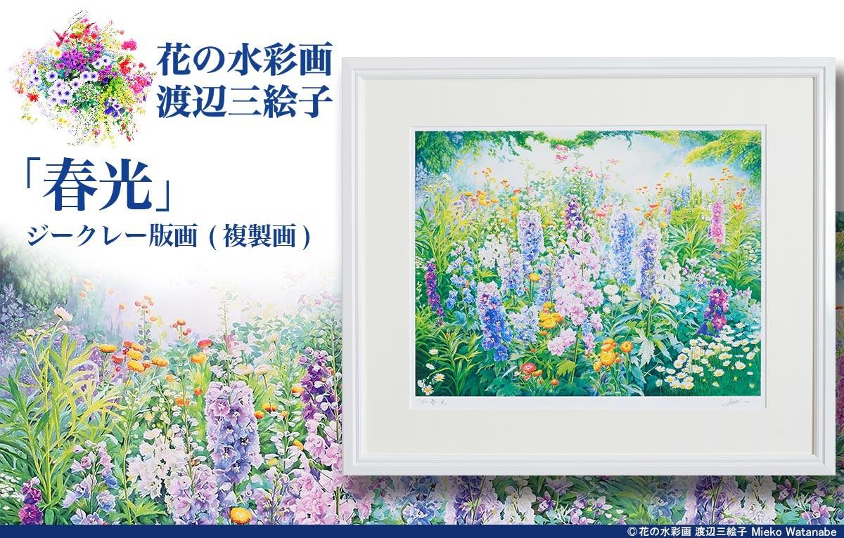 渡辺三絵子 花の水彩画 ジークレー版画(複製画)「春光」