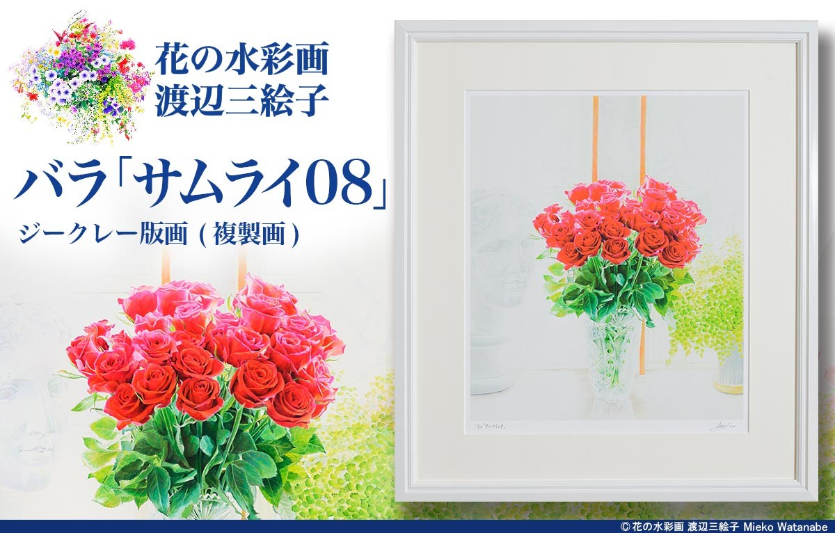渡辺三絵子 花の水彩画 ジークレー版画(複製画) バラ「サムライ08」