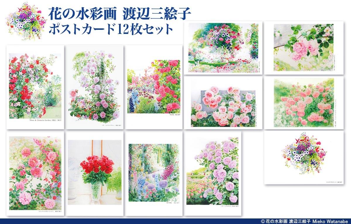 渡辺三絵子 花の水彩画 ポストカード12枚セット