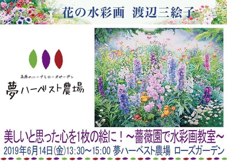 美しいと思った心を1枚の絵に! 〜薔薇園で水彩画教室〜 夢ハーベスト農場