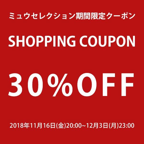 【期間限定】ミュウセレクションセール30%OFFクーポン