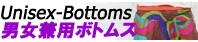 男女兼用ボトムス/Unisex Bottom