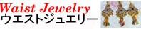 ウエストジュエリー/Waist Jewel