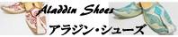 アラジンシューズ/Aladdin Shoes