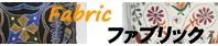 ファブリック/Fabric