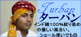 Mens turban ターバン インド綿100%絞り染め 頭に巻いてもショールとして使っても