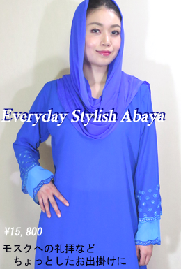 stylish everyday abaya モスクへの礼拝など、普段のちょっとしたお出かけにぴったりのアバヤ