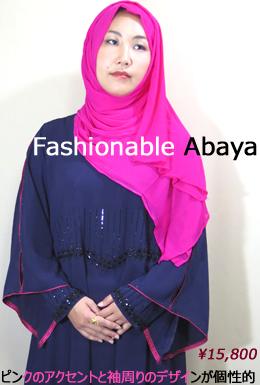fashionable abaya ピンクのアクセントが可愛らしい個性的なアバヤ