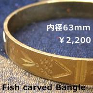 魚模様が彫られた トライバルなゴールデン・カラー