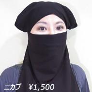ムスリマ ムスリム女子 イスラム教徒の女性用ベール マスク ニカーブ 通販