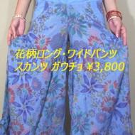 花柄ロング ワイドパンツ ガウチョ スカンツ エスニック・カジュアル