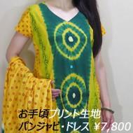 安くてオシャレな本場直輸入民族衣装 パンジャビ・ドレス サルワール・カミーズ