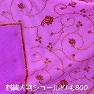 インド刺繍大判ストール ショール