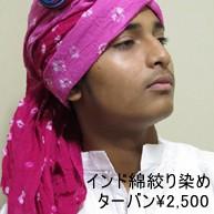 インド綿タイダイ ターバン バンダナ スカーフ メンズ・ウィメンズ