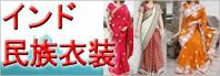 インド民族衣装/INDIAN FASHION
