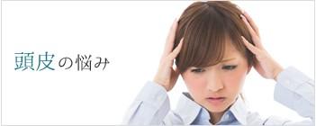 頭皮の悩み