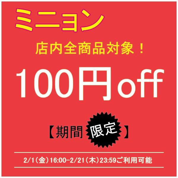 店内全商品対象!100円off★だれでも使える。是非ご利用ください。