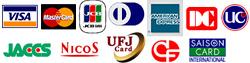 お取扱可能カード:VISA/MsterCard/JCB/ダイナース/アメリカンエクスプレス/DC/UC/JACCS/Nicos/UFJ/セゾン/CF/イオン