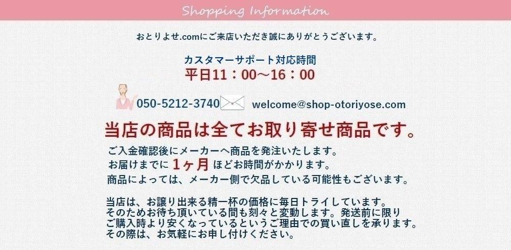おとりよせ.com