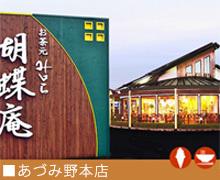 あづみ野本店