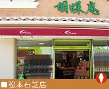 松本石芝店