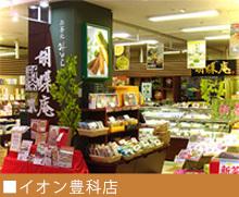 イオン豊科店