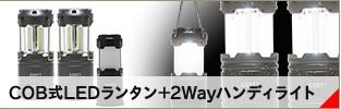 COB式LEDランタン+2Wayハンディライト