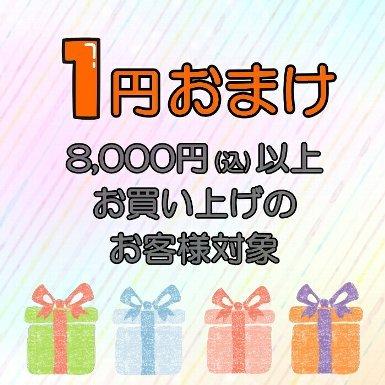 1円おまけ