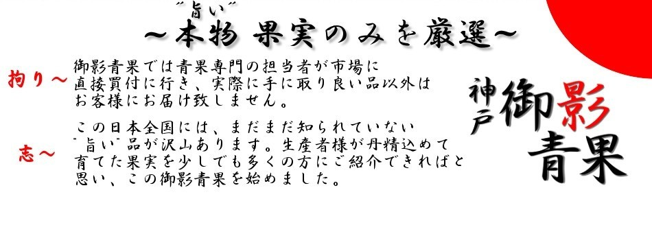 神戸 御影青果